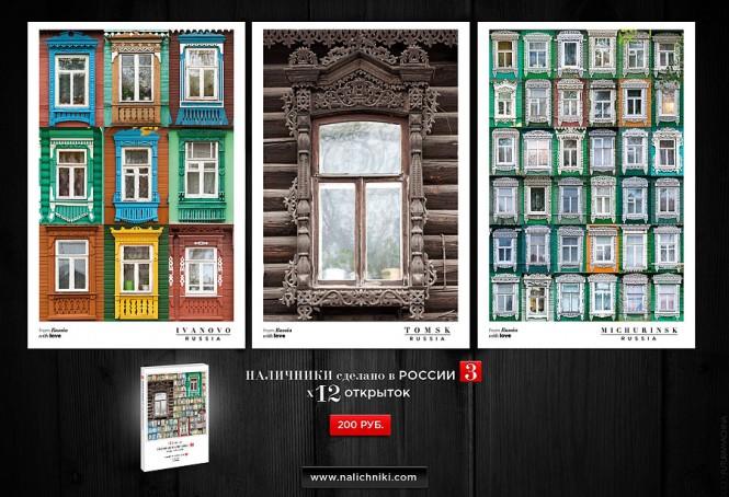 postcard_nalichniki_of_russia_3